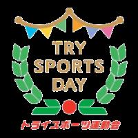 トライスポーツ運動会